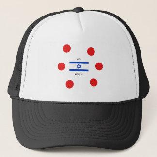 Yiddish Language And Israel Flag Design Trucker Hat