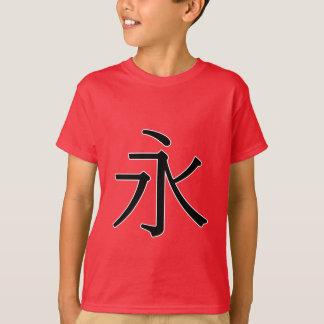 yǒng - 永 (forever) T-Shirt