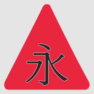yǒng - 永 (forever) triangle sticker