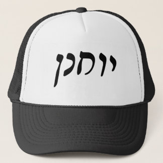 Yochanan (John) - Hebrew Rashi Script Trucker Hat