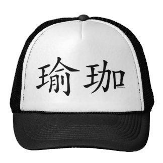 Yoga Chinese Character Mesh Hat