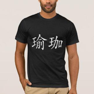 Yoga Chinese Character T-Shirt