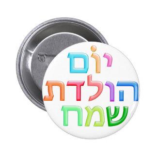 YOM HULEDET SAMEACH Hebrew fun Happy B-day 6 Cm Round Badge