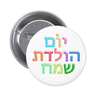 YOM HULEDET SAMEACH Hebrew fun Happy B-day button