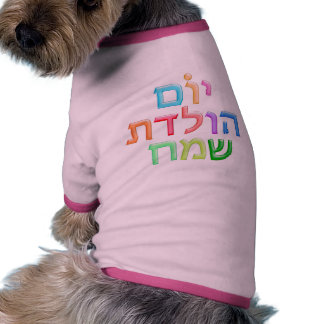 YOM HULEDET SAMEACH Hebrew fun Happy B-day Doggie Shirt