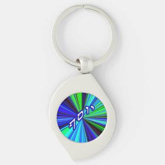 Yosef (Joseph) Key Ring