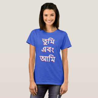 You and me in Bengali T-Shirt