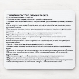 You are biker in Russian Mouse Pad