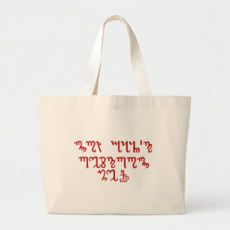 You Can't Destroy Me Red Theban Canvas Bag