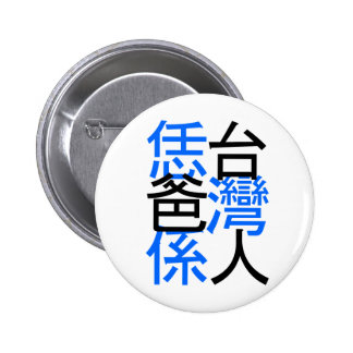 your dad is Taiwanese Happy father day Pinback Buttons