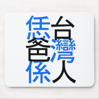your dad is Taiwanese Happy father day Mouse Pads