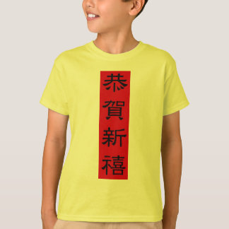 Youth Tee - CHINESE NEW YEAR CALLIGRAPHY