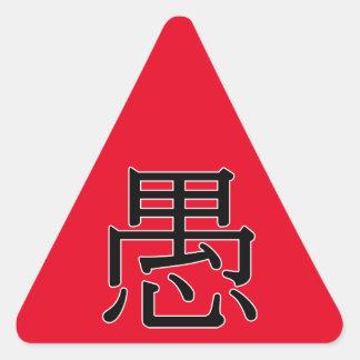 Yú - 愚 (to be stupid) triangle sticker