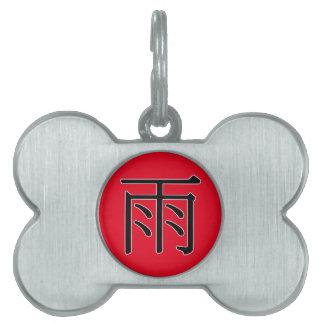 yù or yǔ - 雨 (rain) pet ID tag