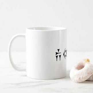 Zarathustra Essential question: WHY? Coffee Mug