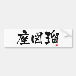 Zazzle KANJI Bumper Sticker