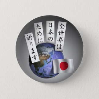 Zen Sekai (The whole world prays for Japan) 6 Cm Round Badge