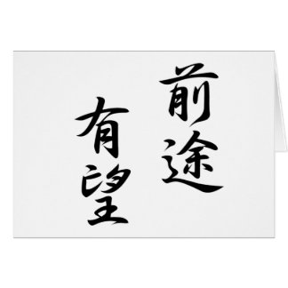 Zento Yubou Rosy Future Card