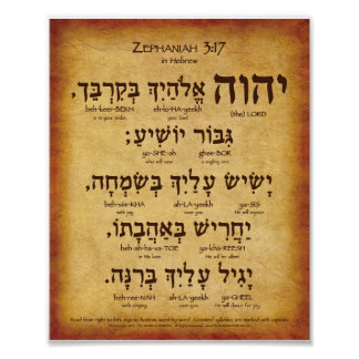Zephaniah 3:17 Hebrew Poster