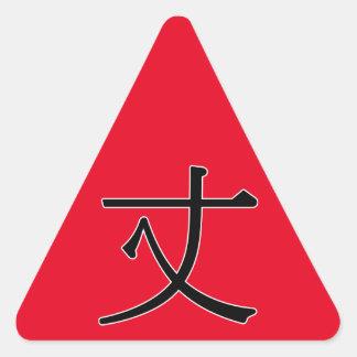 zhàng - 丈 (mister) triangle sticker