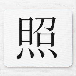 zhào - shine, illumine, reflect The MUSEUM Zazzle Mouse Pad