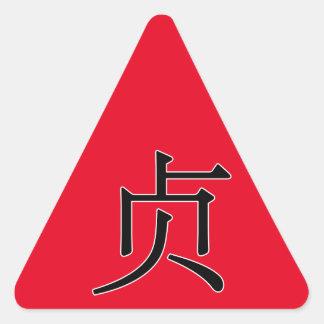 zhēn - 贞 (chaste) triangle sticker