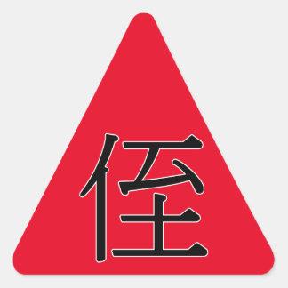 zhí - 侄 (nephew) triangle sticker