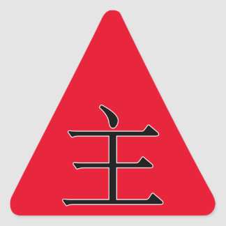 zhǔ - 主 (master) triangle sticker
